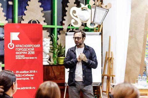 XIV Красноярский городской форум «Будущее. Проектируем вместе»