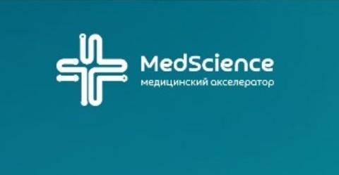 Медицинский акселератор «MedScience»