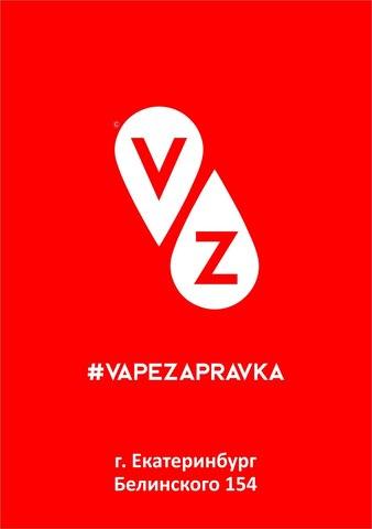 #VAPEZAPRAVKA, г. #Екатеринбург