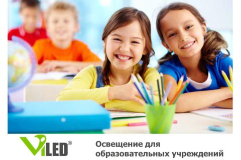 Освещение для образовательных учереждений