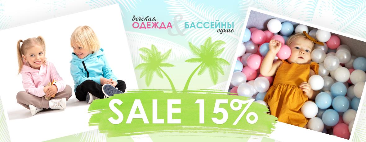 Летняя распродажа -  Sale 15%