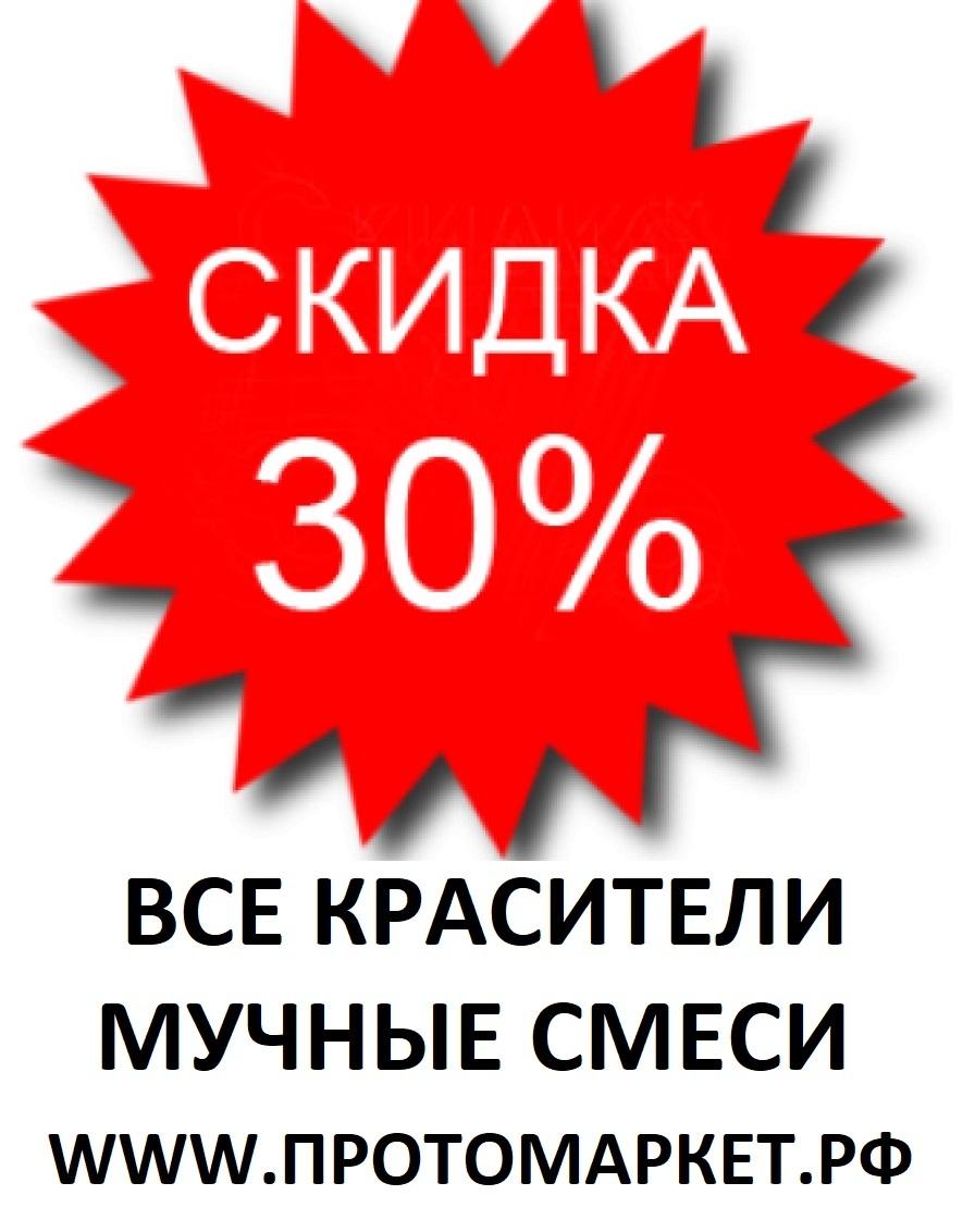 СКИДКА -30% НА ВСЕ КРАСИТЕЛИ И МУЧНЫЕ СМЕСИ!