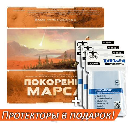 Покорение Марса снова в продаже уже на этой неделе!