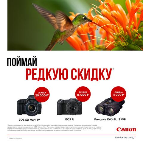 Canon | Поймай редкую скидку!