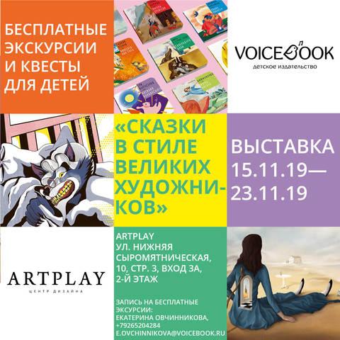 Выставка картин «Сказки в стиле великих художников»