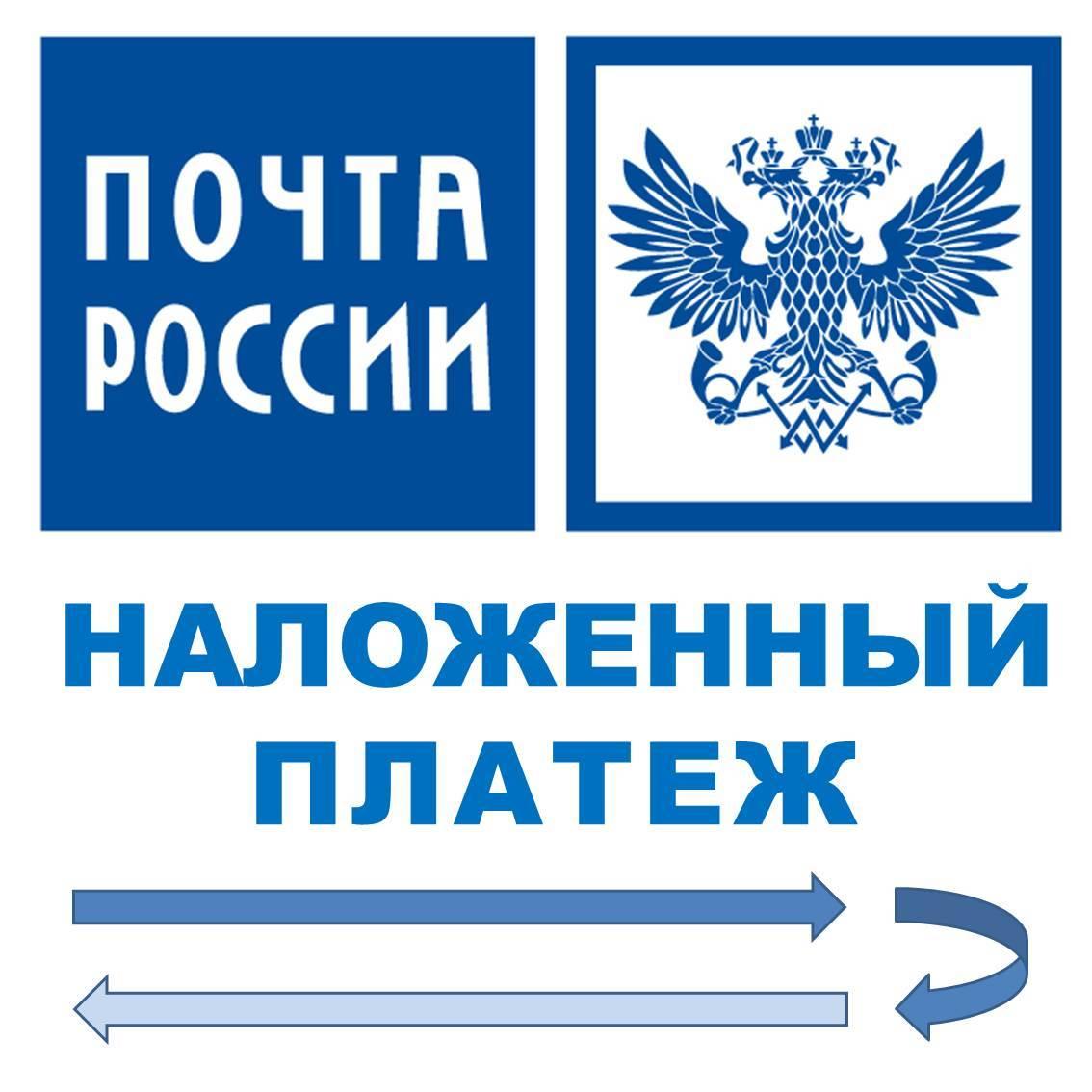 Наложенный платеж для Почты России