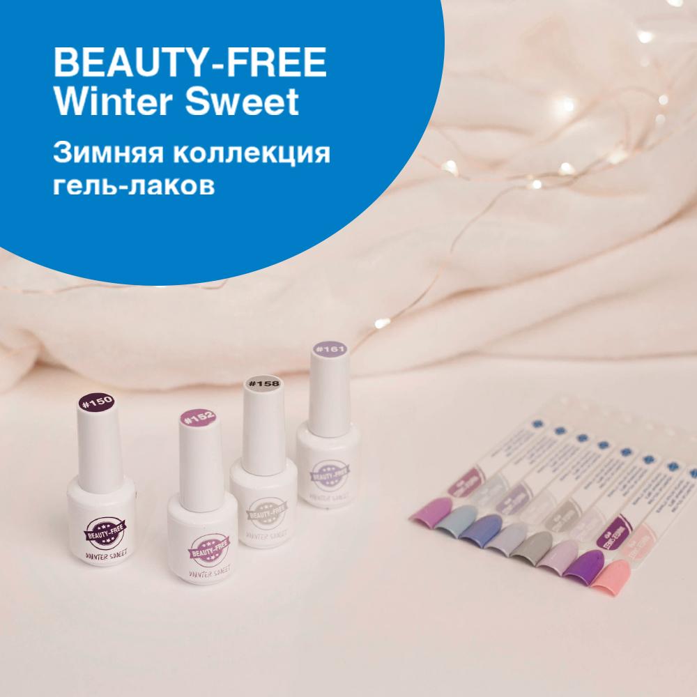 Winter Sweet – коллекция, вдохновленная зимним уютом