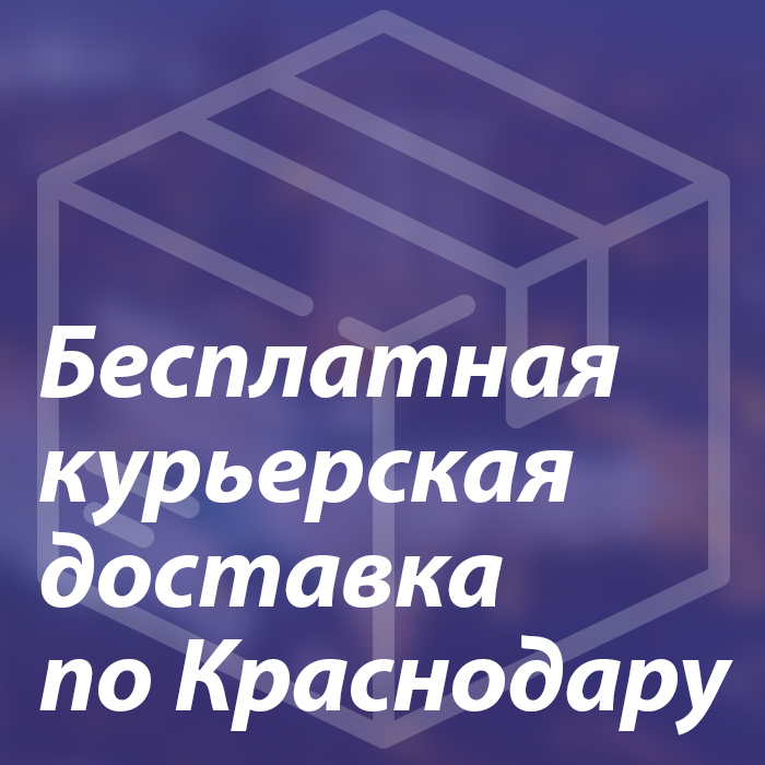 Курьерская доставка в Краснодаре!
