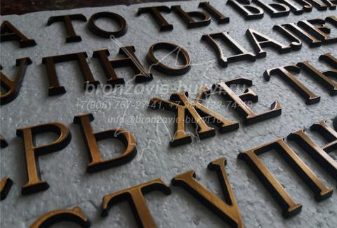 Эпитафия на памятник