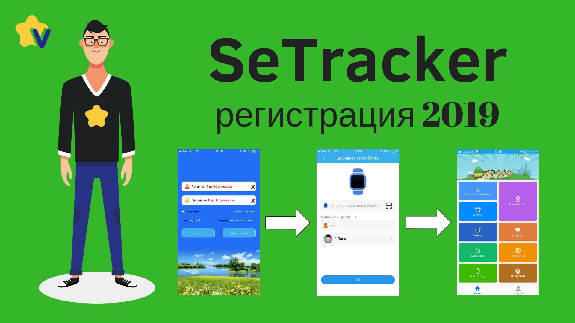 SeTracker - регистрация GPS часов Smart Baby Watch