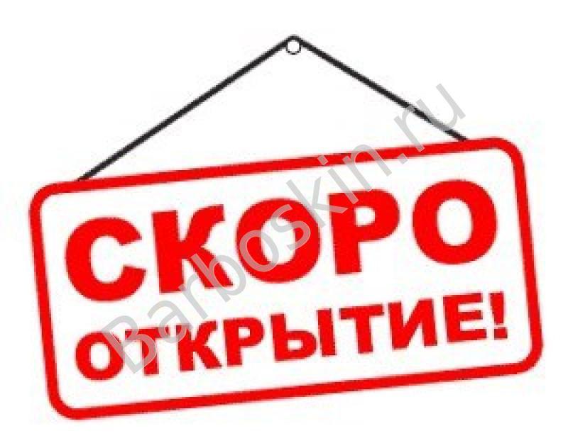 Открытие филиала в Москве!