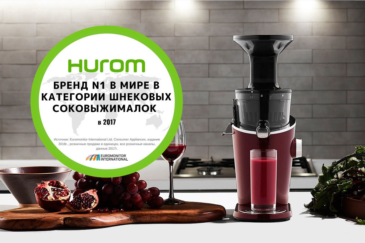 Hurom признан лучшим в мире изготовителем шнековых горизонтальных соковыжималок