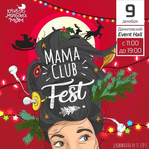 Изображение к статье <<Приглашение на MamaClubFest>>