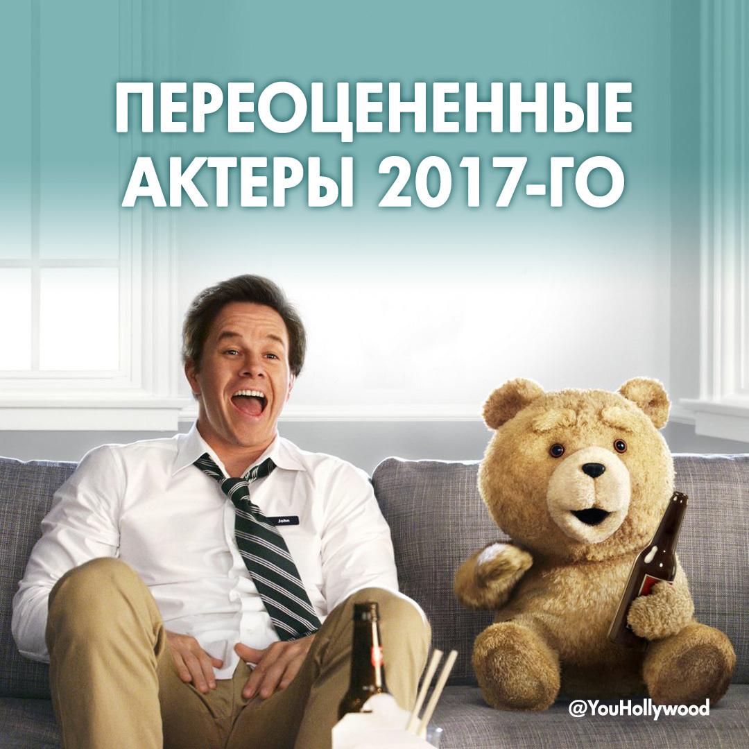ПЕРЕОЦЕНЕННЫЕ АКТЕРЫ 2017-ГО
