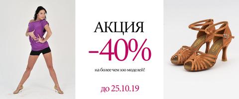 -40% на более чем 100 моделей одежды и обуви!