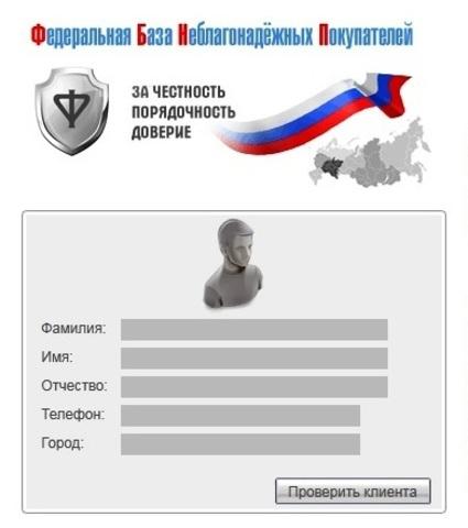 Федеральная база неблагонадёжных покупателей РФ