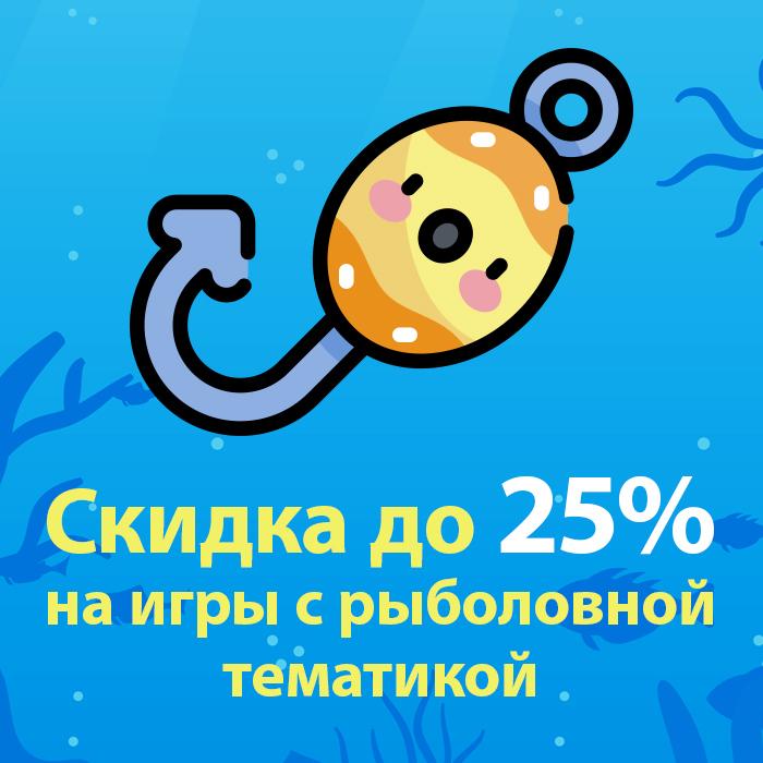 Отмечаем День рыбака в Единороге!