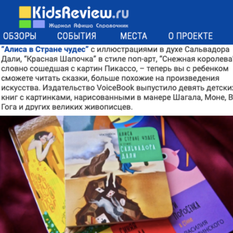 Портал KidsReview читает книги VoiceBook
