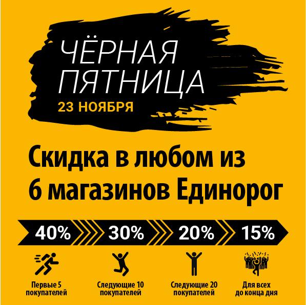 Черная пятница В Единороге! Скидки до 40%!