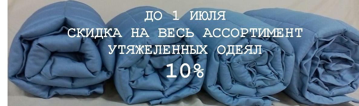ДО 1 ИЮЛЯ СНИЖАЕМ ЦЕНЫ НА 10% НА ВСЕ УТЯЖЕЛЕННЫЕ ОДЕЯЛА