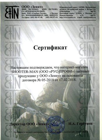 Сертификат от ООО