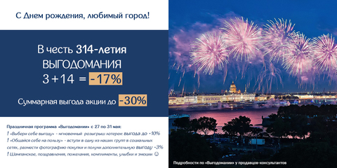Выгодомания в Санкт-Петербурге