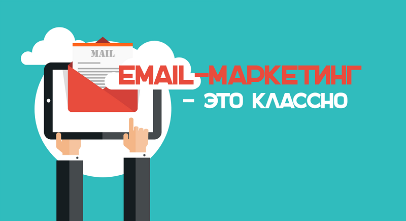 Email-маркетинг: пишем письма правильно