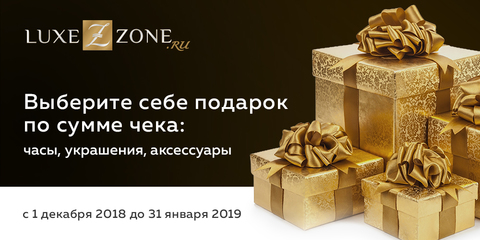 Выберите себе подарок по сумме чека*