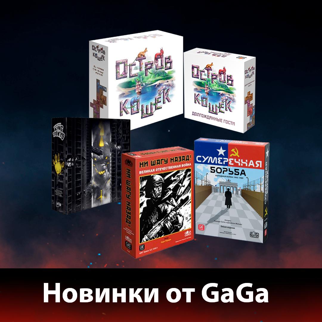 Летние новинки от GaGa Games!