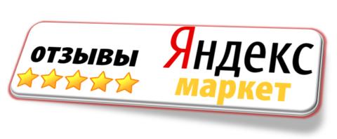 Оставь отзыв на Яндекс Маркете и получи 100 руб. на телефон!
