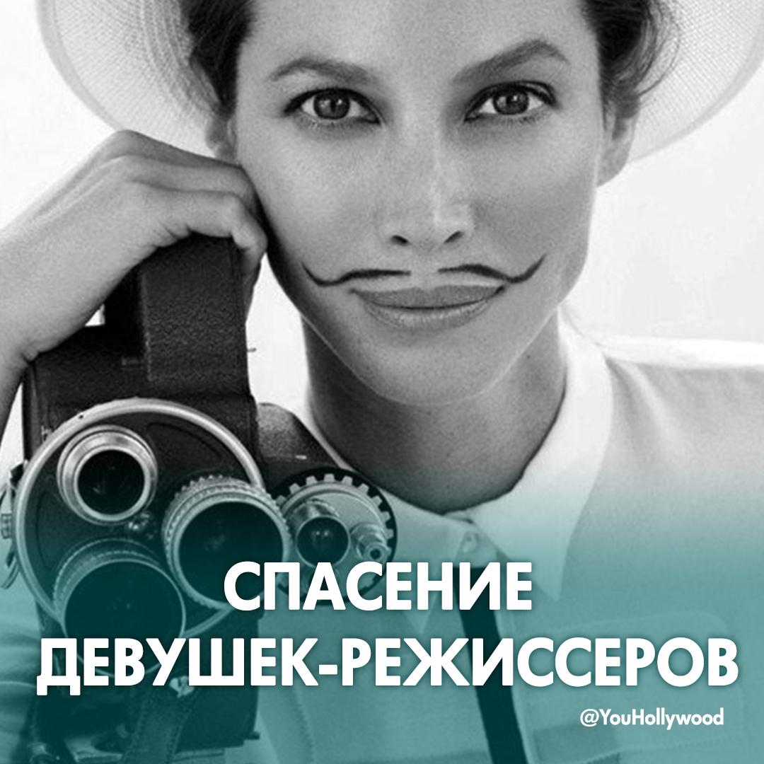 СПАСЕНИЕ ДЕВУШЕК-РЕЖИССЕРОВ