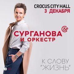 Розыгрыш билетов на концерт в Crocus City Hall 3 декабря 2017 г.!