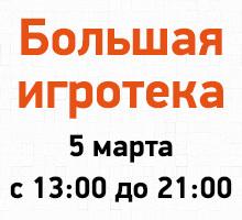 Большая игротека 5 марта с 13:00 до 21:00