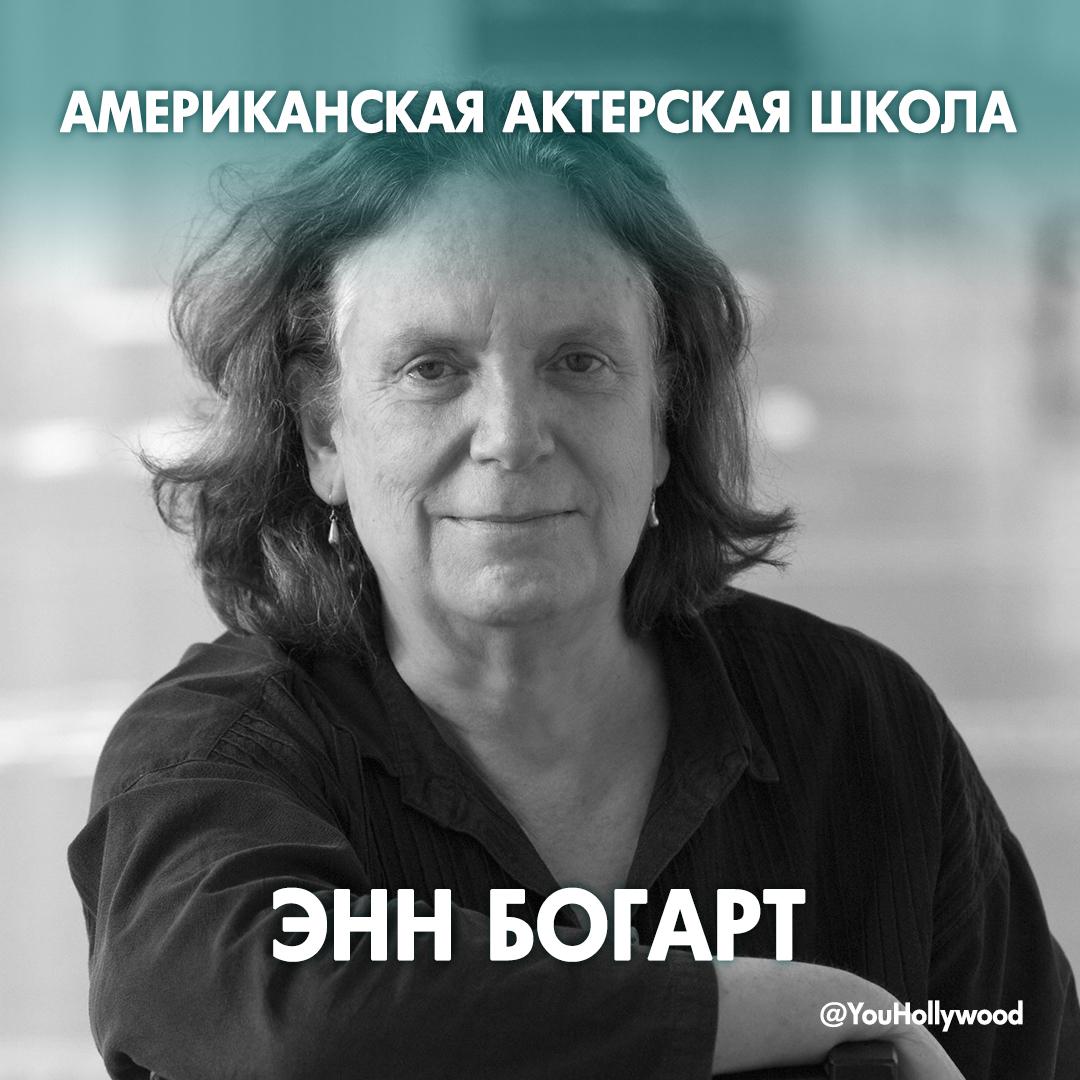 ЭНН БОГАРТ
