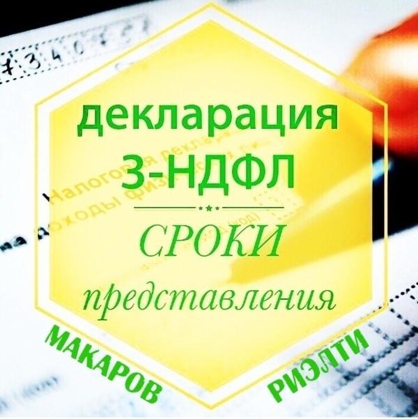 3-НДФЛ ДЕКЛАРАЦИЯ