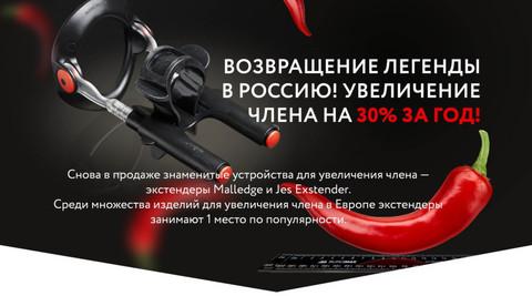 ВОЗВРАЩЕНИЕ ЛЕГЕНДЫ В РОССИЮ! УВЕЛИЧЕНИЕ ЧЛЕНА НА 30% ЗА ГОД!