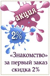 Знакомство - 2%