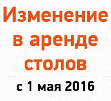 Изменение в платной аренде столов с 1 мая 2016