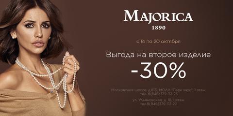 Выгода на второе изделие Majorica - 30%