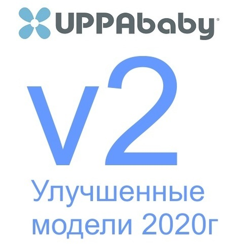 UPPAbaby 2020