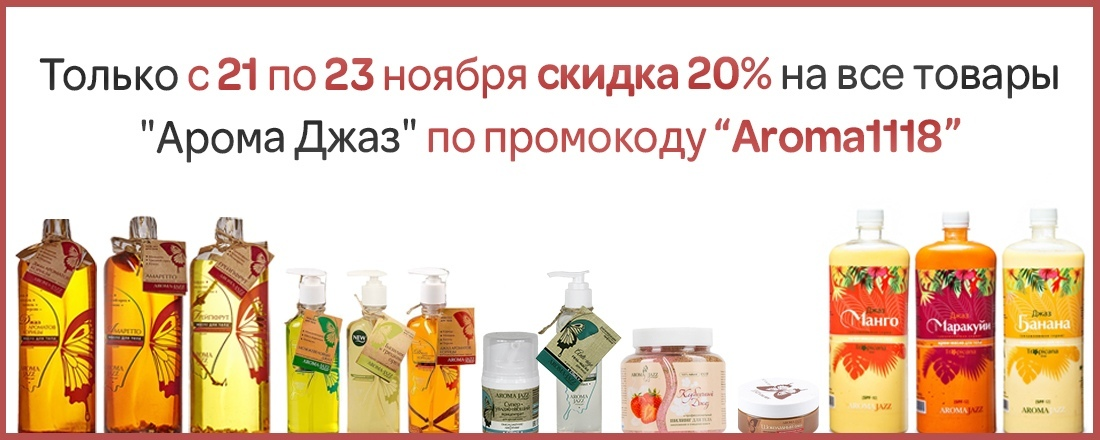 Скидка 20% на товары торговой марки Aroma Jazz