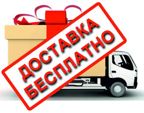 Продолжаем работать! Акция: бесплатная доставка по Москве от 5000 руб и России от 8000 руб!