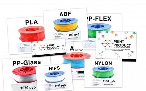 Пластик для 3D принтеров PrintProduct в продаже!