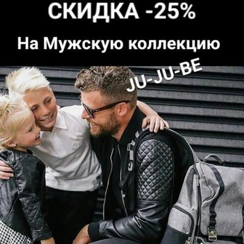 АКЦИЯ к 23 февраля! 25% скидка на мужскую коллекцию.