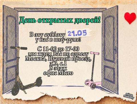День открытых дверей - 2