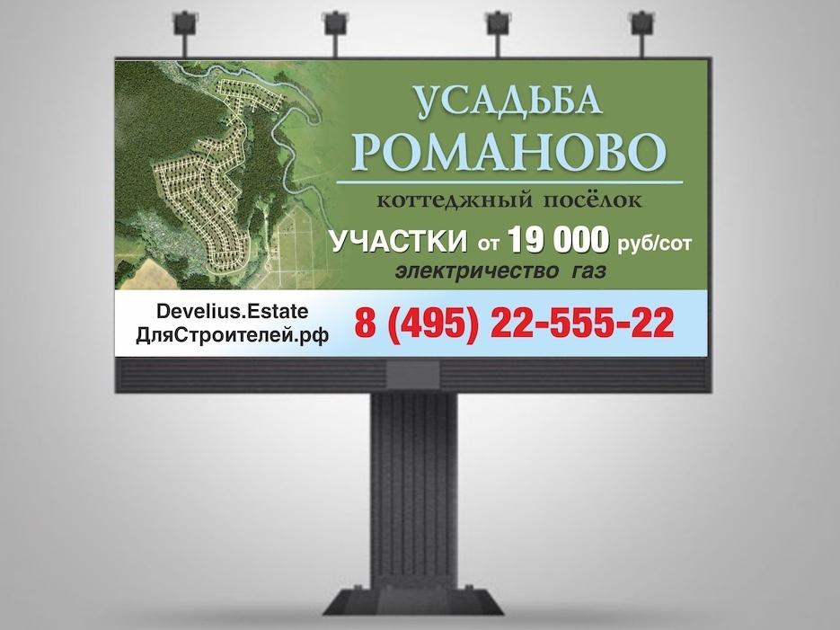 Рекламный баннер «Усадьбы Романово»