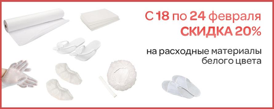 Выгода 20% на одноразовые расходные материалы белого цвета
