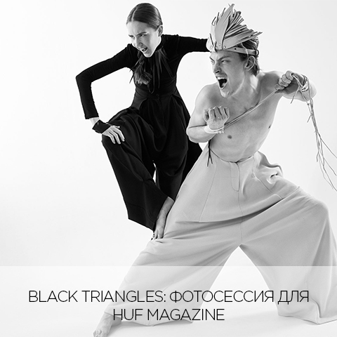 BLACK TRIANGLES: фотосессия для HUF Magazine