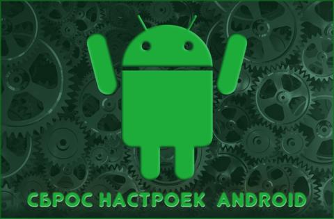 Быстрые способы сброса Android до заводских настроек.