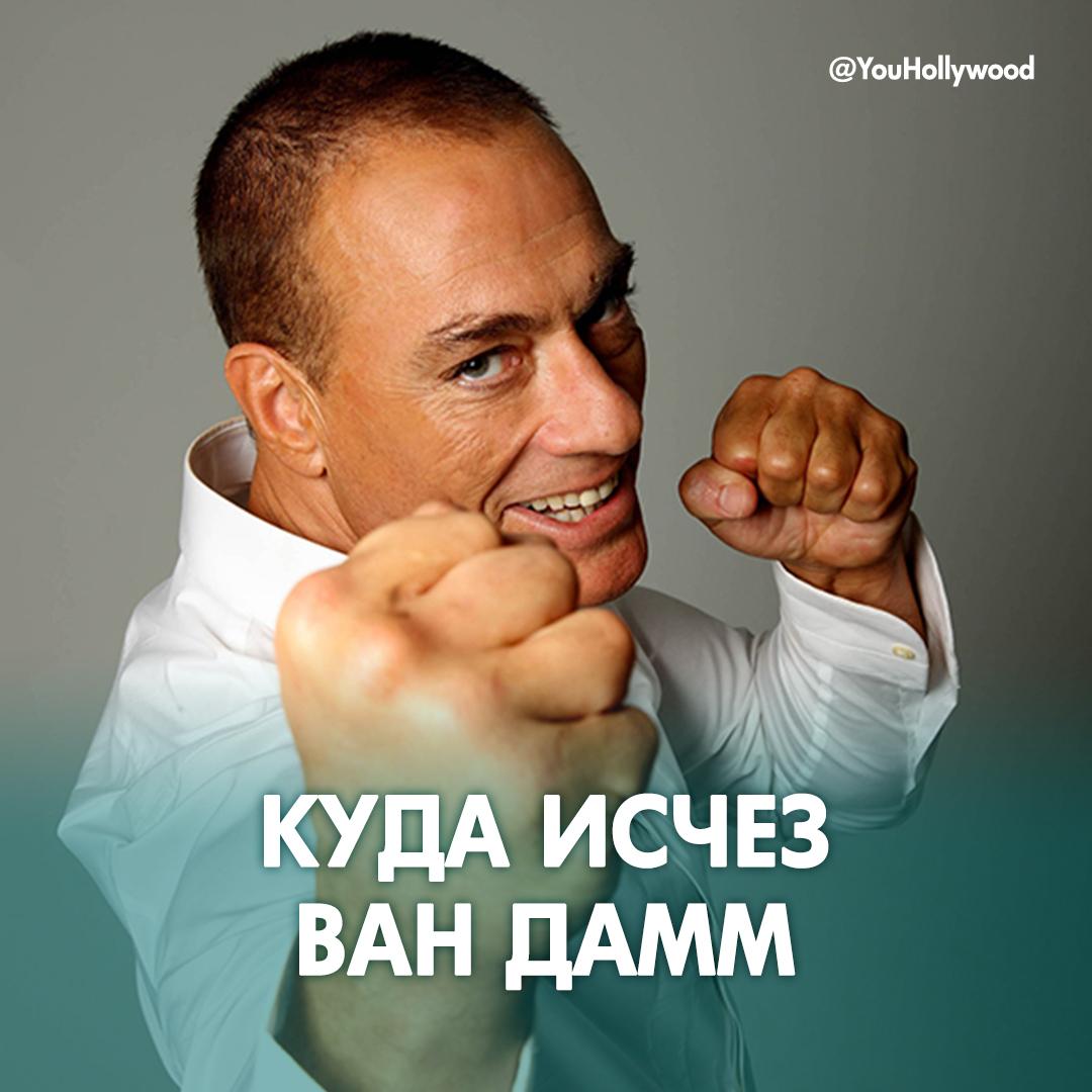 КУДА ИСЧЕЗ ВАН ДАММ
